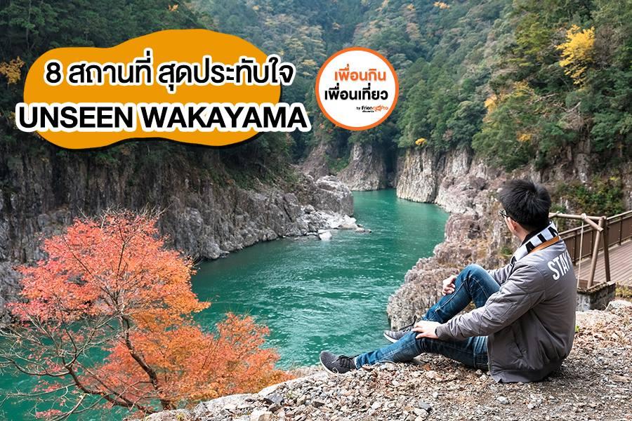 8 สถานที่สุด Unseen ในจังหวัดวากายาม่า (Wakayama) ประเทศญี่ปุ่น