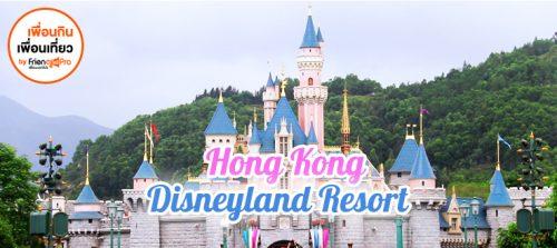 3 วัน กับ Hong Kong Disneyland