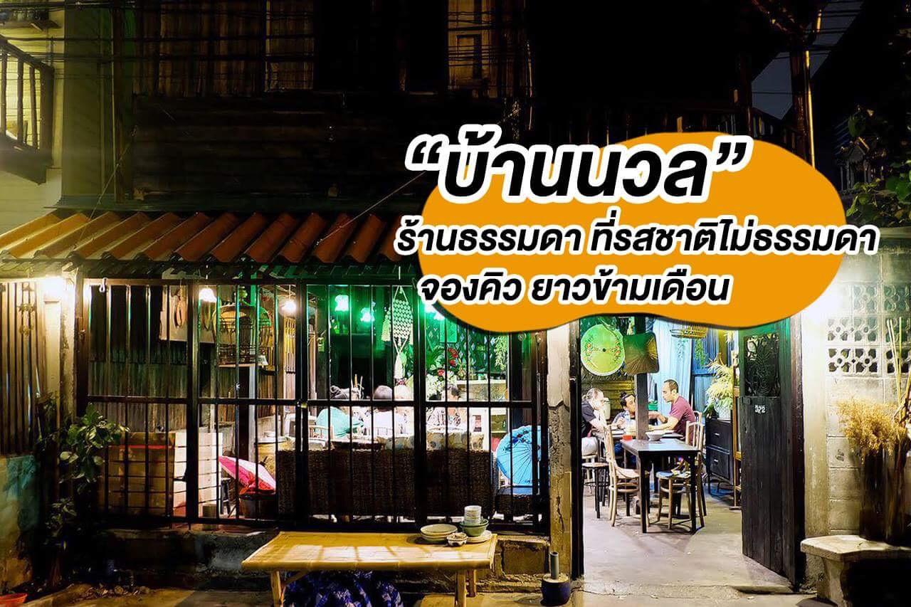 บ้านนวล ร้านอาหารไทยแถวสามเสนที่รสชาติไม่ธรรมดา แถมต้องจองคิวยาวข้ามเดือน