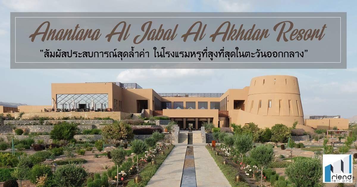 Anantara Al Jabal Al Akhdar Resort – โรงแรมสุดหรูที่สูงที่สุดในตะวันออกกลาง