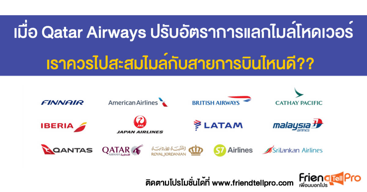 สะสมไมล์กับ Oneworld frequent flyer program ของสายการบินไหนดีที่สุด