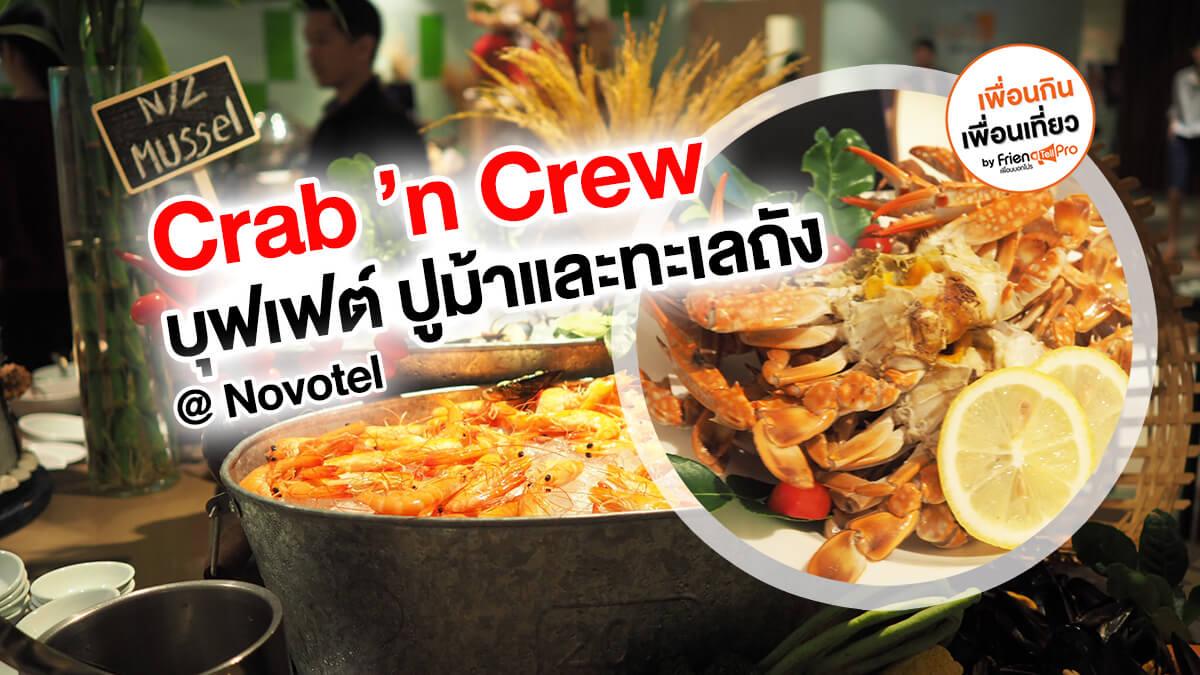 บุฟเฟต์ปูม้าและทะเลถัง จัดเต็มที่ Novotel Bangkok Fenix Silom
