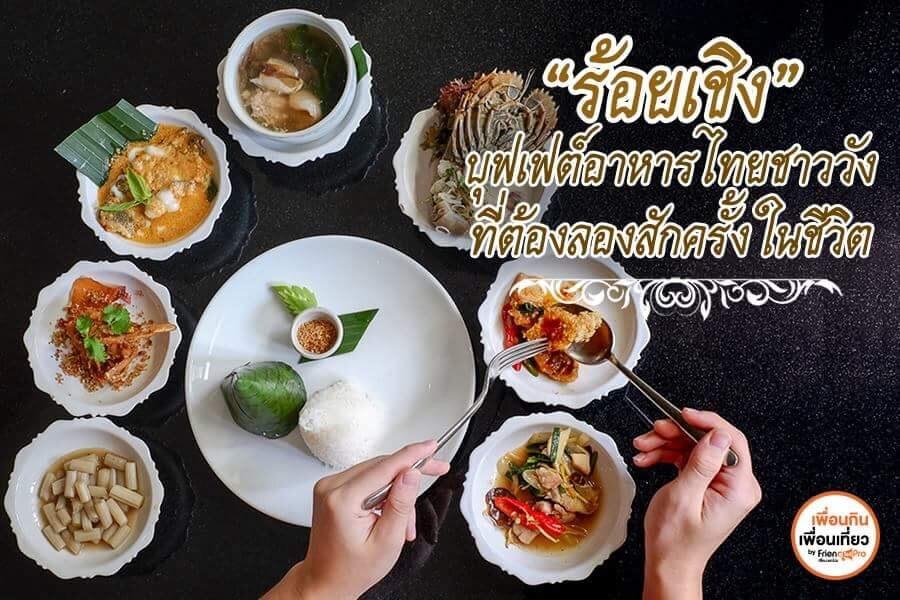 """ลิ้มลองอาหารไทยแท้แบบไม่อั้นในเมนู """"ร้อยเชิง"""" ที่ รร.หัวช้างเฮอริเทจ"""
