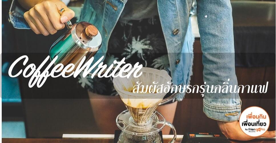 CoffeeWriter สัมผัสอักษรกรุ่นกลิ่นกาแฟ กลางหมู่บ้านสัมมากร