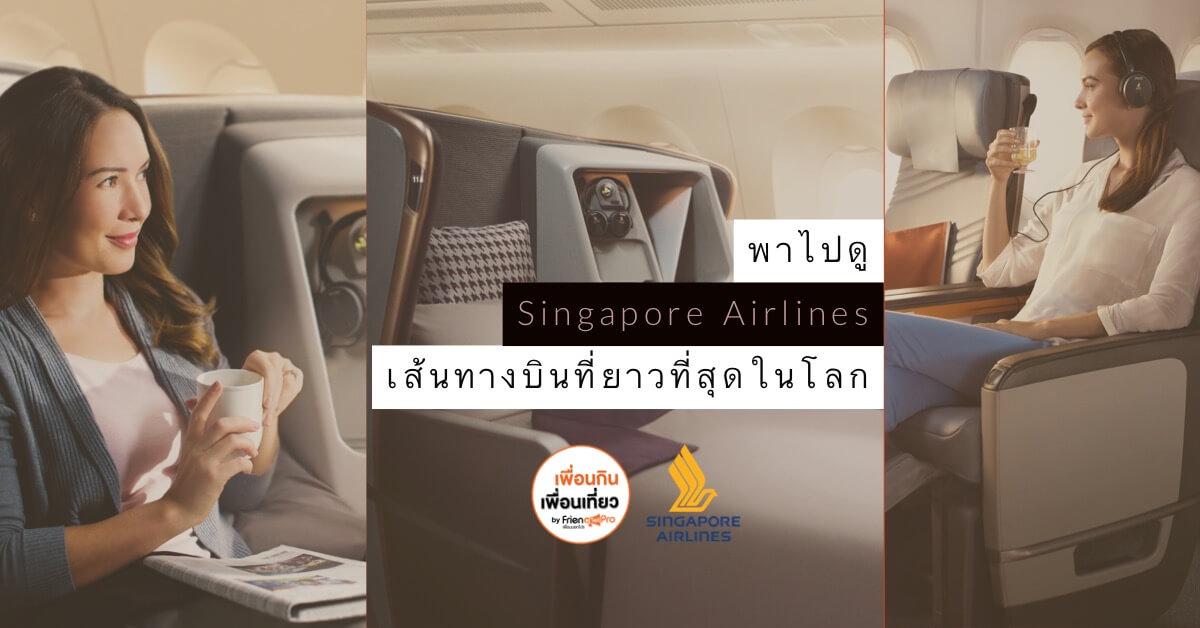 พาไปดูเครื่อง Singapore Airlines กับเส้นทางบินที่ยาวที่สุดในโลก!