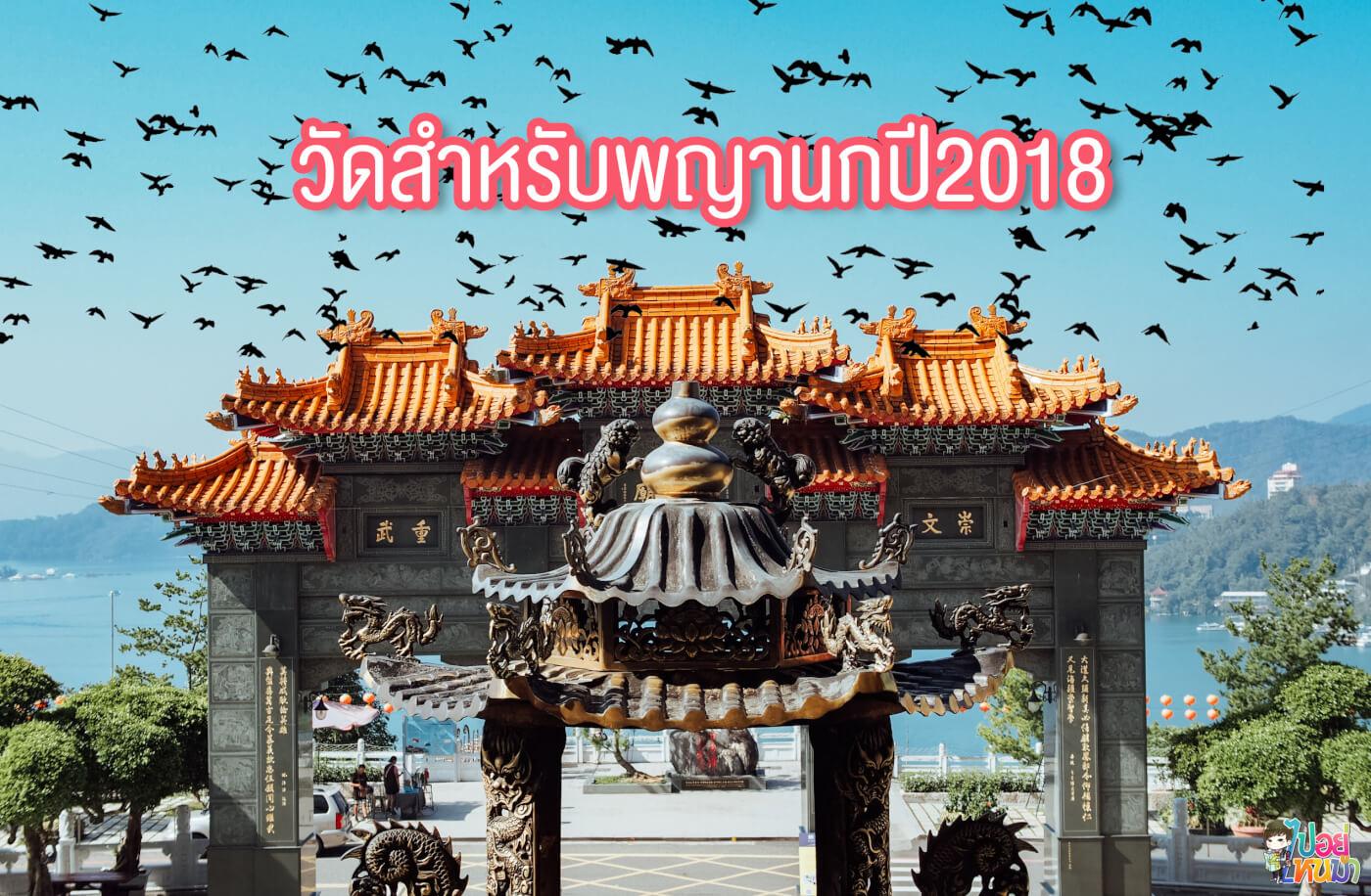 ขอเนื้อคู่  วัดกวนอูในตำนาน Wen Wu Temple, Sun Moon Lake ไต้หวัน
