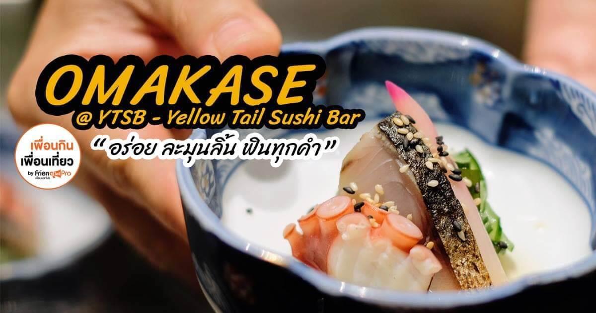 Omakase @ YTSB (Yellow Tail Sushi Bar) อร่อย ละมุนลิ้น ฟินทุกคำ