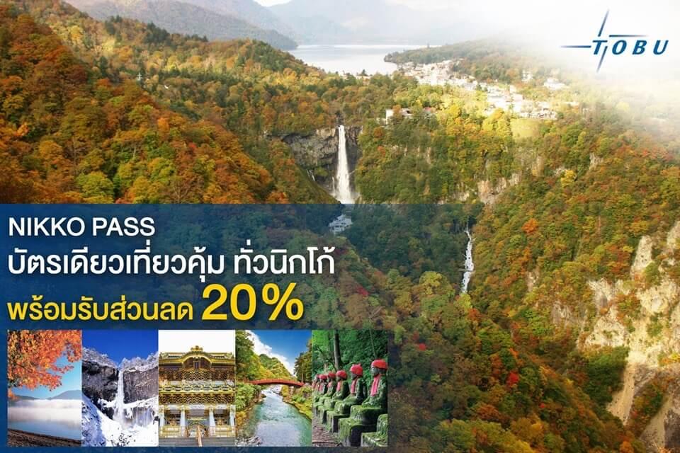 Nikko Pass บัตรเดียวเที่ยวคุ้มทั่วนิกโก้ พร้อมรับส่วนลดเพิ่ม 20%